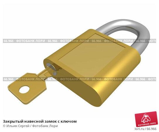 Купить «Закрытый навесной замок с ключом», иллюстрация № 66966 (c) Ильин Сергей / Фотобанк Лори