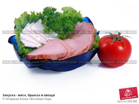 Закуска - мясо, брынза и овощи, фото № 279358, снято 6 апреля 2008 г. (c) Титаренко Елена / Фотобанк Лори