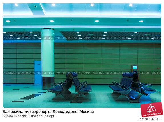 Купить «Зал ожидания аэропорта Домодедово, Москва», фото № 163870, снято 27 мая 2007 г. (c) Бабенко Денис Юрьевич / Фотобанк Лори