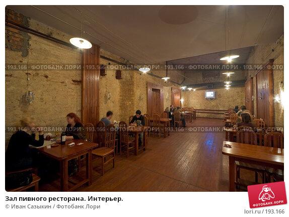 Зал пивного ресторана. Интерьер., фото № 193166, снято 1 марта 2006 г. (c) Иван Сазыкин / Фотобанк Лори