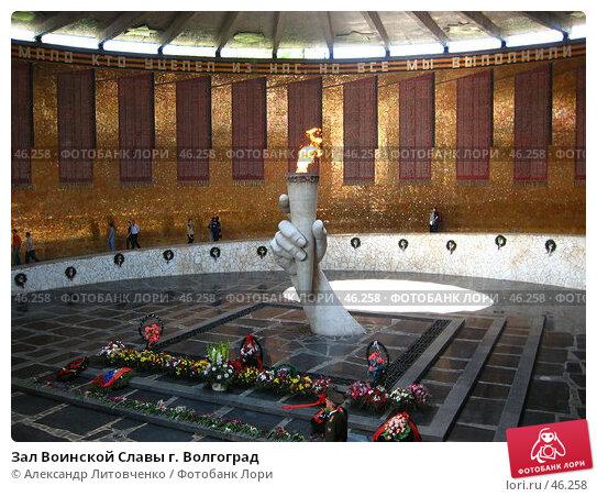 Зал Воинской Славы г. Волгоград, фото № 46258, снято 15 мая 2007 г. (c) Александр Литовченко / Фотобанк Лори
