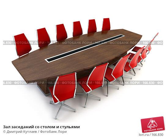 Зал заседаний со столом и стульями, иллюстрация № 166830 (c) Дмитрий Кутлаев / Фотобанк Лори