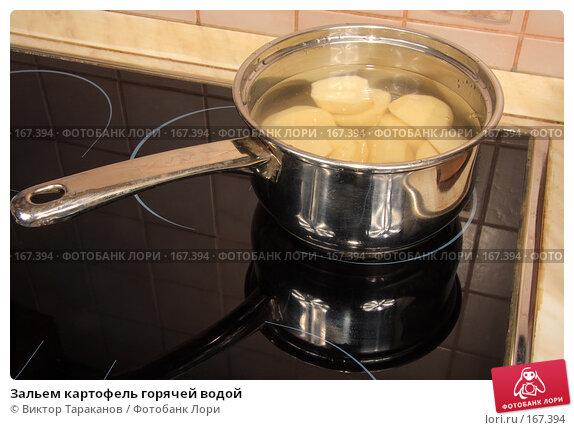 Зальем картофель горячей водой, эксклюзивное фото № 167394, снято 5 января 2008 г. (c) Виктор Тараканов / Фотобанк Лори