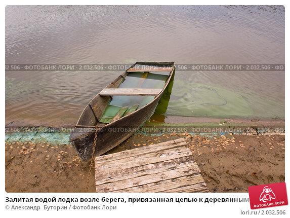 для чего в лодку наливают воду