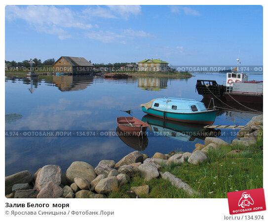 Залив Белого  моря, фото № 134974, снято 16 августа 2007 г. (c) Ярослава Синицына / Фотобанк Лори