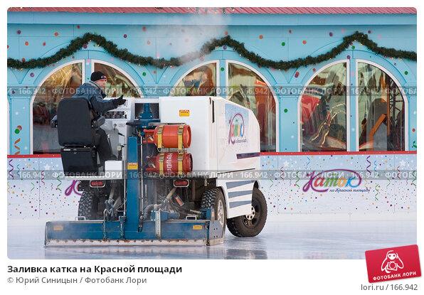 Заливка катка на Красной площади, фото № 166942, снято 3 января 2008 г. (c) Юрий Синицын / Фотобанк Лори