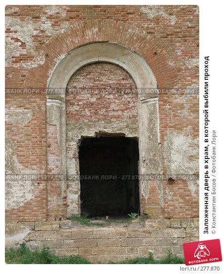 Купить «Заложенная дверь в храм, в которой выбили проход», фото № 277870, снято 24 апреля 2018 г. (c) Константин Босов / Фотобанк Лори
