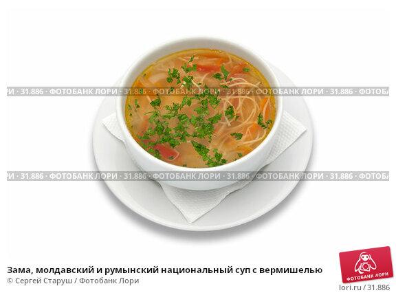Зама, молдавский и румынский национальный суп с вермишелью, фото № 31886, снято 23 сентября 2006 г. (c) Сергей Старуш / Фотобанк Лори
