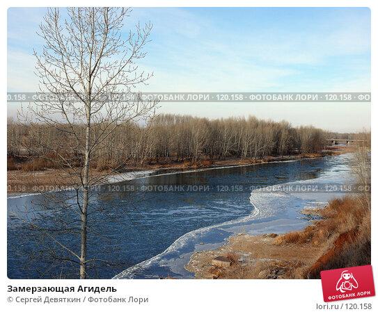 Замерзающая Агидель, фото № 120158, снято 9 ноября 2007 г. (c) Сергей Девяткин / Фотобанк Лори