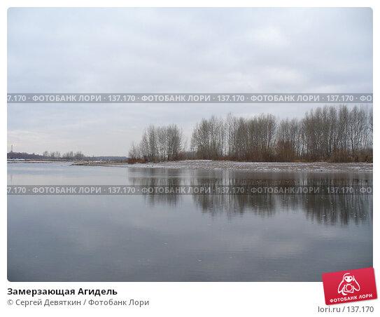 Замерзающая Агидель, фото № 137170, снято 6 ноября 2007 г. (c) Сергей Девяткин / Фотобанк Лори