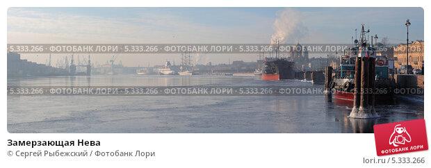 Замерзающая Нева. Редакционное фото, фотограф Сергей Рыбежский / Фотобанк Лори