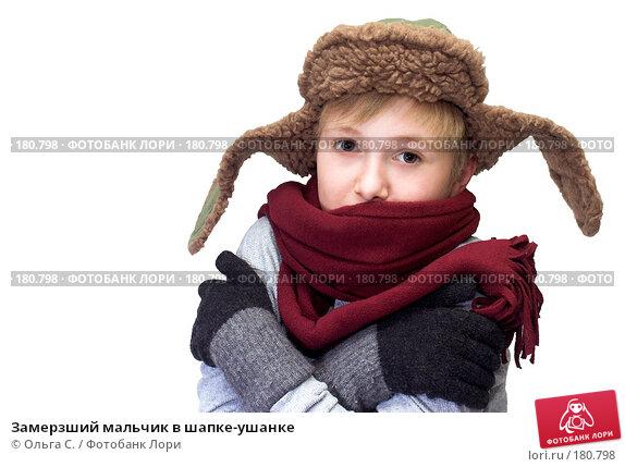 Замерзший мальчик в шапке-ушанке, фото № 180798, снято 20 января 2017 г. (c) Ольга С. / Фотобанк Лори