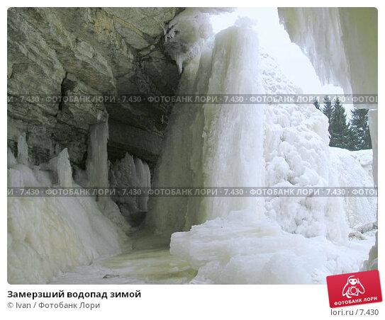Купить «Замерзший водопад зимой», фото № 7430, снято 18 февраля 2006 г. (c) Ivan / Фотобанк Лори