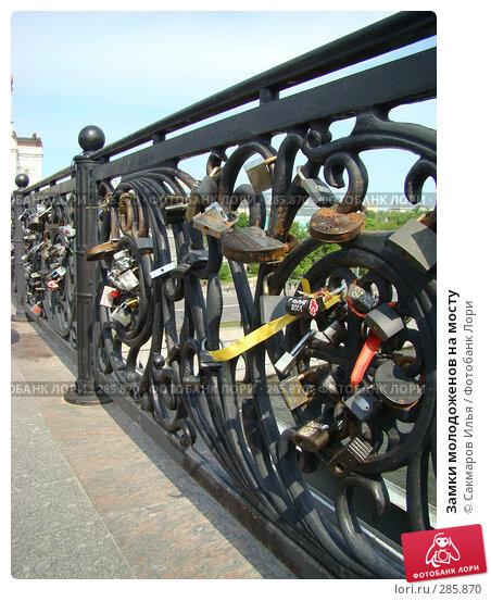 Замки молодоженов на мосту, фото № 285870, снято 1 января 2007 г. (c) Сакмаров Илья / Фотобанк Лори