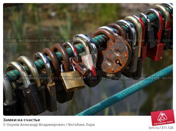 Купить «Замки на счастье», фото № 311126, снято 30 мая 2008 г. (c) Окунев Александр Владимирович / Фотобанк Лори