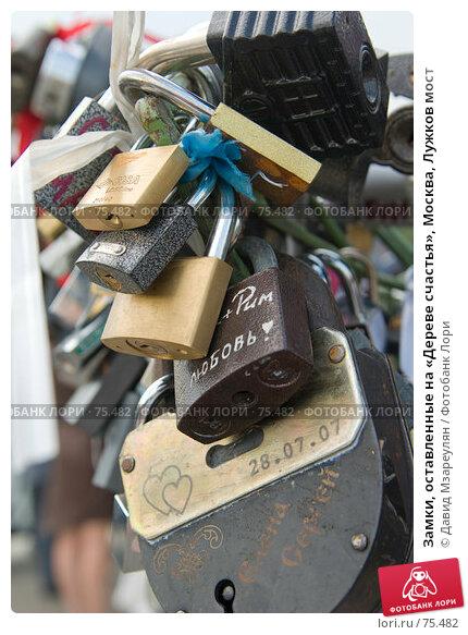 Замки, оставленные на «Дереве счастья», Москва, Лужков мост, фото № 75482, снято 22 августа 2007 г. (c) Давид Мзареулян / Фотобанк Лори