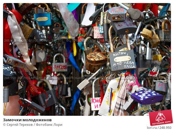 Купить «Замочки молодоженов», фото № 248950, снято 6 апреля 2008 г. (c) Сергей Терехов / Фотобанк Лори