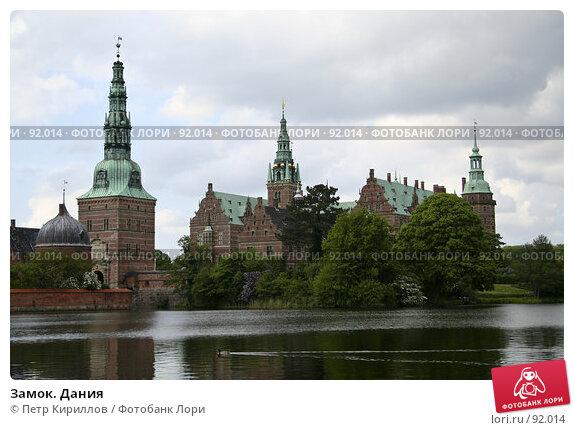Замок. Дания, фото № 92014, снято 13 мая 2007 г. (c) Петр Кириллов / Фотобанк Лори
