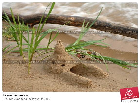Замок из песка, фото № 3778, снято 4 июня 2006 г. (c) Юлия Яковлева / Фотобанк Лори