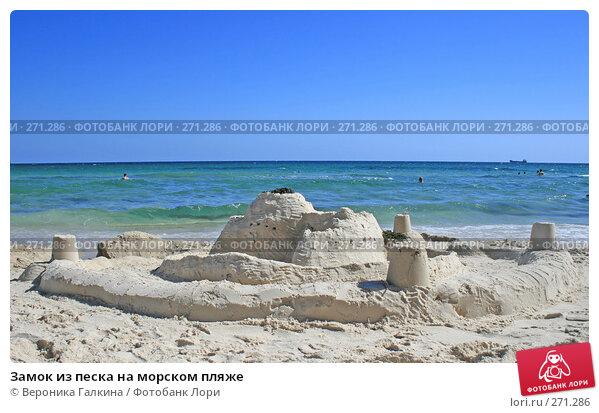 Купить «Замок из песка на морском пляже», фото № 271286, снято 23 ноября 2017 г. (c) Вероника Галкина / Фотобанк Лори