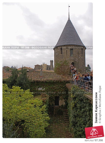 Купить «Замок Каркассонн», фото № 97398, снято 4 октября 2007 г. (c) GrayFox / Фотобанк Лори