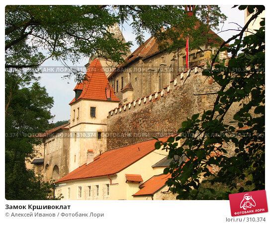 Замок Кршивоклат, фото № 310374, снято 9 августа 2007 г. (c) Алексей Иванов / Фотобанк Лори