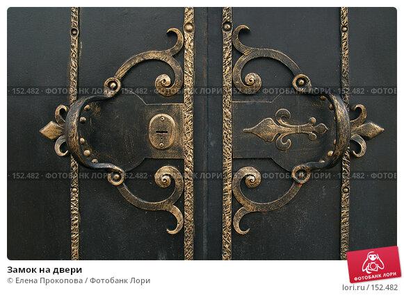 Замок на двери, фото № 152482, снято 26 марта 2017 г. (c) Елена Прокопова / Фотобанк Лори