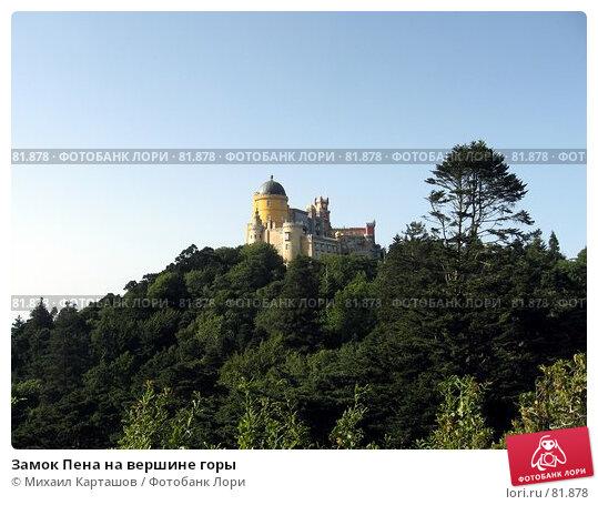Замок Пена на вершине горы, эксклюзивное фото № 81878, снято 29 июля 2007 г. (c) Михаил Карташов / Фотобанк Лори