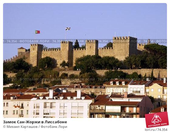 Замок Сан-Жоржи в Лиссабоне, эксклюзивное фото № 74354, снято 28 июля 2007 г. (c) Михаил Карташов / Фотобанк Лори