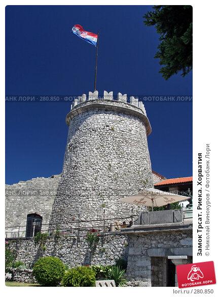 Замок Трсат. Риека. Хорватия, фото № 280850, снято 30 мая 2017 г. (c) Николай Винокуров / Фотобанк Лори