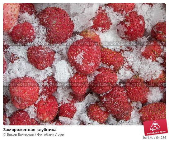 Замороженная клубника, фото № 64286, снято 20 июля 2007 г. (c) Бяков Вячеслав / Фотобанк Лори
