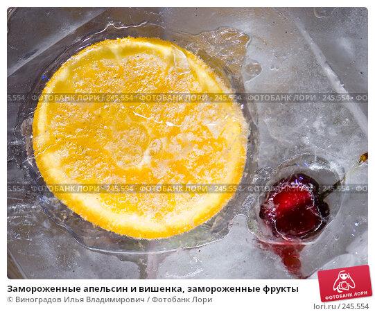 Замороженные апельсин и вишенка, замороженные фрукты, фото № 245554, снято 7 декабря 2007 г. (c) Виноградов Илья Владимирович / Фотобанк Лори