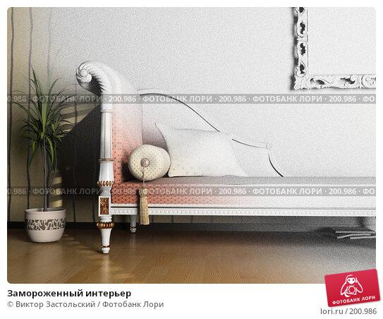 Замороженный интерьер, иллюстрация № 200986 (c) Виктор Застольский / Фотобанк Лори