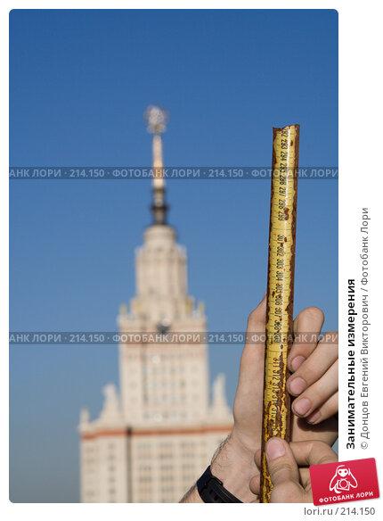 Занимательные измерения, фото № 214150, снято 21 сентября 2007 г. (c) Донцов Евгений Викторович / Фотобанк Лори