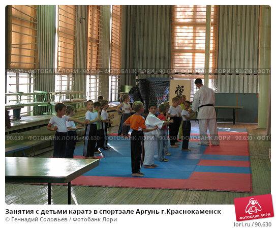 Занятия с детьми каратэ в спортзале Аргунь г.Краснокаменск, фото № 90630, снято 27 сентября 2007 г. (c) Геннадий Соловьев / Фотобанк Лори