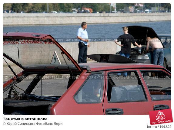 Занятия в автошколе, фото № 194822, снято 16 августа 2007 г. (c) Юрий Синицын / Фотобанк Лори