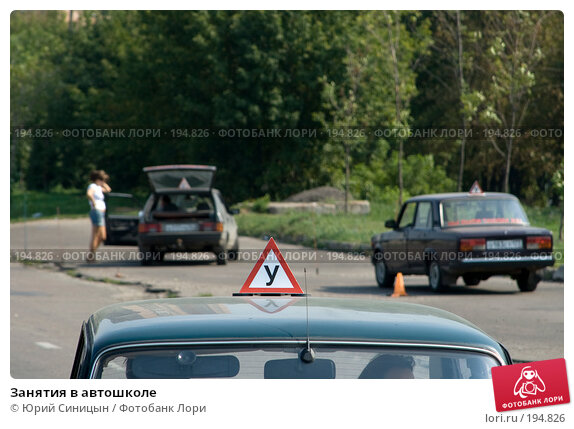 Занятия в автошколе, фото № 194826, снято 16 августа 2007 г. (c) Юрий Синицын / Фотобанк Лори