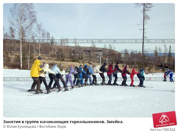Занятия в группе начинающих горнолыжников. Змейка., фото № 109522, снято 21 января 2017 г. (c) Юлия Кузнецова / Фотобанк Лори