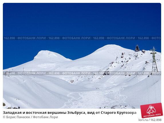 Западная и восточная вершины Эльбруса, вид от Старого Кругозора, фото № 162898, снято 15 декабря 2007 г. (c) Борис Панасюк / Фотобанк Лори