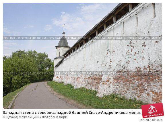 Западная стена с северо-западной башней Спасо-Андроникова монастыря, вид снаружи, фото № 305874, снято 18 мая 2008 г. (c) Эдуард Межерицкий / Фотобанк Лори
