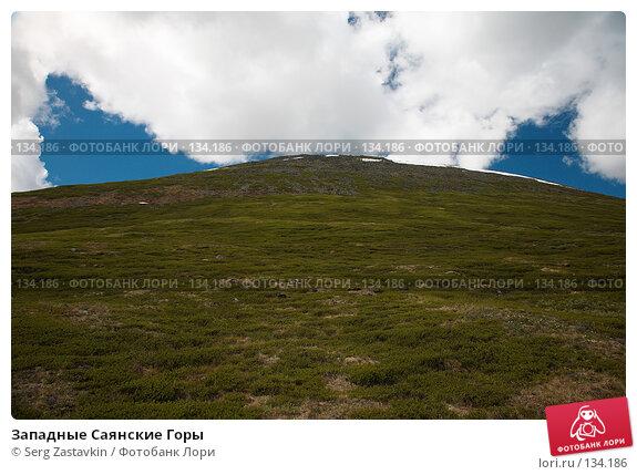 Западные Саянские Горы, фото № 134186, снято 30 июня 2006 г. (c) Serg Zastavkin / Фотобанк Лори