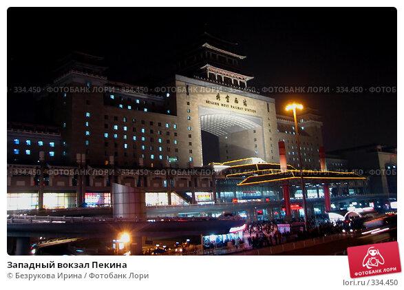Купить «Западный вокзал Пекина», фото № 334450, снято 4 ноября 2007 г. (c) Безрукова Ирина / Фотобанк Лори