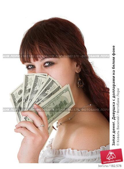 Запах денег. Девушка с долларами на белом фоне, фото № 182578, снято 8 декабря 2006 г. (c) Коваль Василий / Фотобанк Лори