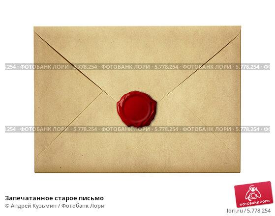 Купить «Запечатанное старое письмо», фото № 5778254, снято 21 августа 2012 г. (c) Андрей Кузьмин / Фотобанк Лори
