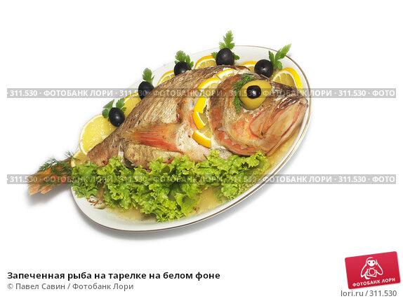 Запеченная рыба на тарелке на белом фоне, фото № 311530, снято 31 мая 2008 г. (c) Павел Савин / Фотобанк Лори