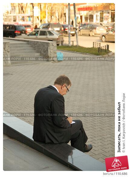 Записать, пока не забыл, фото № 110686, снято 8 октября 2007 г. (c) Ivan I. Karpovich / Фотобанк Лори