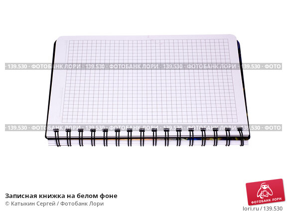 Записная книжка на белом фоне, фото № 139530, снято 2 ноября 2007 г. (c) Катыкин Сергей / Фотобанк Лори