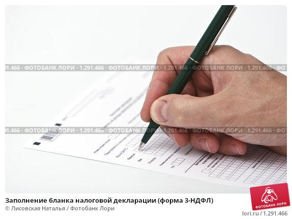 Купить «Заполнение бланка налоговой декларации (форма 3-НДФЛ)», фото № 1291466, снято 14 октября 2009 г. (c) Лисовская Наталья / Фотобанк Лори