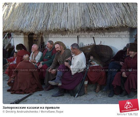 Запорожские казаки на привале, фото № 126722, снято 28 сентября 2007 г. (c) Dmitriy Andrushchenko / Фотобанк Лори
