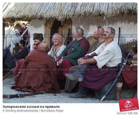 Запорожские казаки на привале, фото № 126726, снято 28 сентября 2007 г. (c) Dmitriy Andrushchenko / Фотобанк Лори